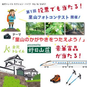 フォトコンテストweb用-01