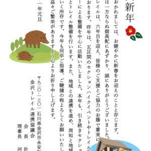 年賀状2019【トレイル】 -03